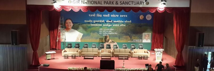 Gir Auditorium, Gir National Park